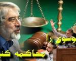 نمایندگان مجلس خواستار محاکمه و اعدام موسوی و کروبی شدند!!