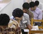 دارندگان مدرک تحصیلی بالاتر از کاردانی حق شرکت در آزمون کارشناسیناپیوسته را ندارند
