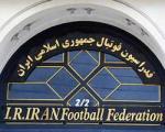 پاسخ ایران به AFC: مصوبه سهمیه بندی جدید را قبول نداریم