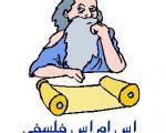 اس ام اس های فلسفی (سری 10)