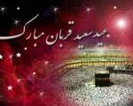 اس ام اس تبریک عید قربان