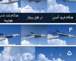 دیگر نگران سقوط هواپیما نباشید!