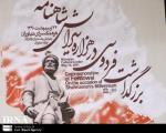 تكریم شاعر بزرگ پارسی حكیم ابوالقاسم فردوسی