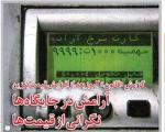 ایران 2 روز بعد از افزایش قیمت بنزین !
