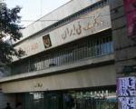 بانک ملی به برندگان قرعه کشی...