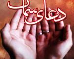 دعای سمات همراه ترجمه دعا