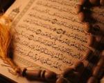 تأثیر قرآن در زندگی یک جوان