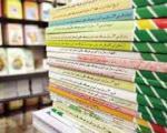 اعلام زمان توزیع کتب درسی پایههای مختلف