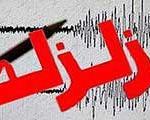 زلزله ای به بزرگی ۴.۴ ریشتر استان كرمان را لرزاند