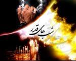 اعمال شب بیست و یكم ماه مبارك رمضان