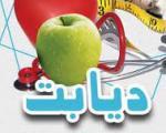 4 میلیون ایرانی به دیابت مبتلا هستند