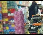 گزارشی از درج قیمتهای بیحساب و کتاب بر کالاهای ایرانی/ پنج محصولی که بیشترین قیمت غیر واقعی را دارند/ ترفند کارخانهها برای فروش بیشتر