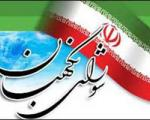 تایید طرح الزام دولت به حفظ دستاوردها و حقوق هستهای ایران