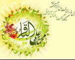 اس ام اس ولادت امام محمد باقر (ع)-5