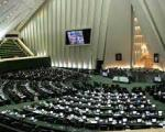 اعلام وصول طرح جرم سیاسی درمجلس