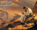 اس ام اس زیبا با موضوع خداوند(2)