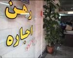 مقاومت اجارهبها در مقابل کاهش قیمت/ اجارهبها در برخی از محلههای تهران