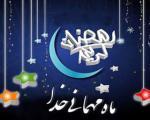 شعر آذری مرحوم شهریار برای ماه رمضان(همراه با معنی)