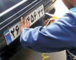 ساعات کار مراکز تعویض پلاک در اسفند/ آییننامه رانندگی، کنکور میشود