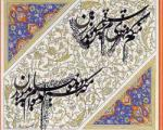 تذهیب؛ هنری ریشه دار در اندیشه ایرانی