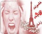 خشونت و تجاوز علیه زنان