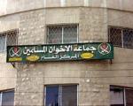 اخوان المسلمین اردن ضیافت افطاری سفارت ایران را تحریم کرد