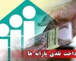 درآمد ایرانیان پس از یارانه