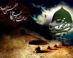 اس ام اس رحلت رسول اکرم (ص) و شهادت امام حسن مجتبی (ع)-5