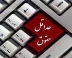 جزئیات نامهنگاری دیوان عدالت با وزارت کار/ یکماه مهلت برای دفاع از مزد92