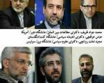 مقایسه تحصیلات تیم مذاکره کننده دو دولت روحانی و احمدی نژاد در فضای مجازی+ عکس