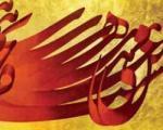 نستعلیق؛ اوج هنر ایرانی