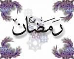 دعاهاى مخصوص روزهاى ماه رمضان