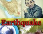 آیا زلزلهای به بزرگی 9 ریشتر در ایران رخ میدهد؟