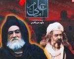 ساخت سریال امام علی (ع) برای دومین بار