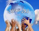 13 شهریور؛ روز تعاون