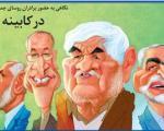 نگاهی به حضور برادران روسای جمهور در دولت
