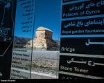 عکس: مجموعه تاریخی پاسارگاد