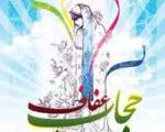 وظایف دهگانه شهرداریها در قانون عفاف و حجاب