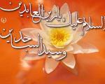 کارت پستال ولادت امام زین العابدین علیه السلام