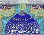 واکنش وزارت کشور به ربایش قهرمان شمشیربازی