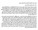 لاریجانی مصوبه دولت درباره ساعت کار ادارات را هم باطل کرد +سند