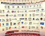 تجلیل از سایت خبری - اجتماعی بیتوته در کنفرانس ملی برند پایدار