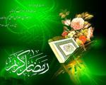 سخنان پیامبر (ص) درباره ماه مبارك رمضان در اواخر ماه شعبان