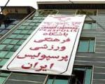 اعتراض باشگاه پرسپولیس به حکم ممنوع المصاحبه شدن علی دایی