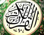 مهربانترین آیه قرآن کدام است؟
