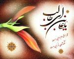 اشعار ولادت حضرت علی علیه السلام (4)