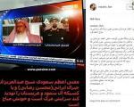 مفتی اعظم سعودی خون رضایی را مباح خواند+عکس