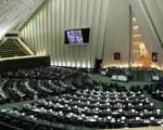 ممانعت هیئت رئیسه مجلس از قرائت گزارش محرمانه 25 بهمن