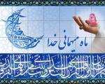 خطبه پیامبر (ص) در فضیلت ماه رمضان