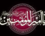 21 رمضان ؛ شهادت حضرت علی (ع)